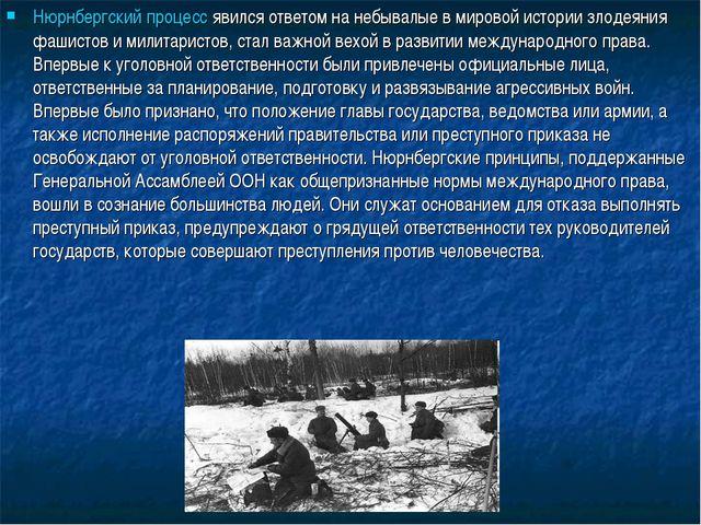 Нюрнбергский процесс явился ответом на небывалые в мировой истории злодеяния...