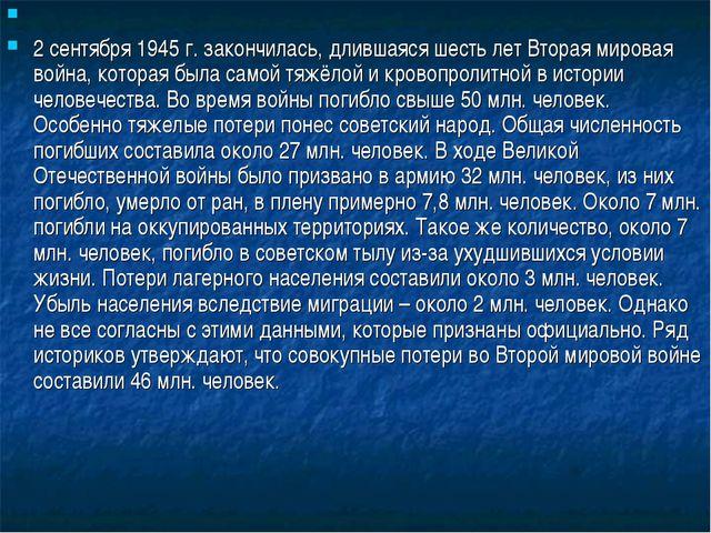 2 сентября 1945 г. закончилась, длившаяся шесть лет Вторая мировая война, ко...