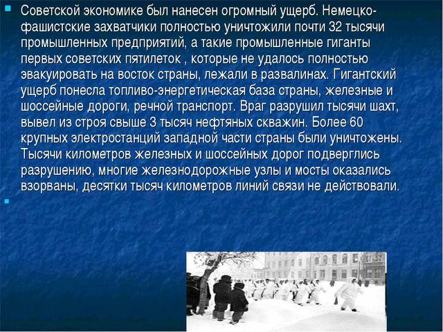 Советской экономике был нанесен огромный ущерб. Немецко-фашистские захватчики...