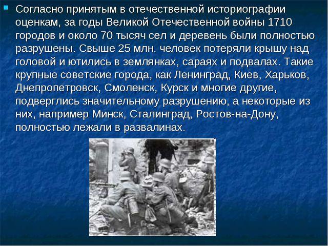Согласно принятым в отечественной историографии оценкам, за годы Великой Отеч...