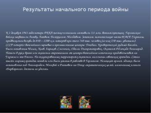 Результаты начального периода войны К 1 декабря 1941 года потери РККА только