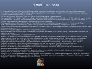 9 мая 1945 года В 0 часов 43 минуты Акт о безоговорочной капитуляции германск
