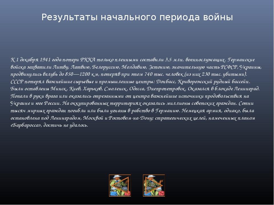 Результаты начального периода войны К 1 декабря 1941 года потери РККА только...