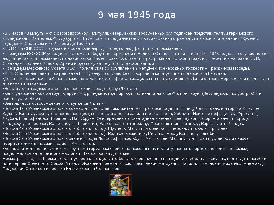 9 мая 1945 года В 0 часов 43 минуты Акт о безоговорочной капитуляции германск...