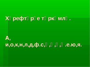 Хәрефтәрҙе төркөмлә. А, и,о,к,н,л,д,ф.с,ә,ө,ү,һ.е.ю,я.