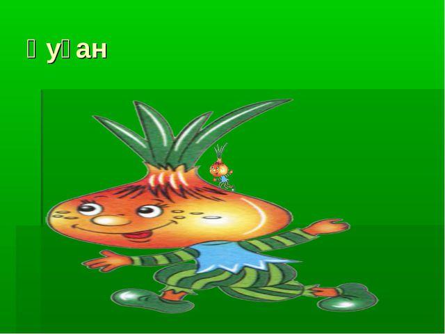 һуған