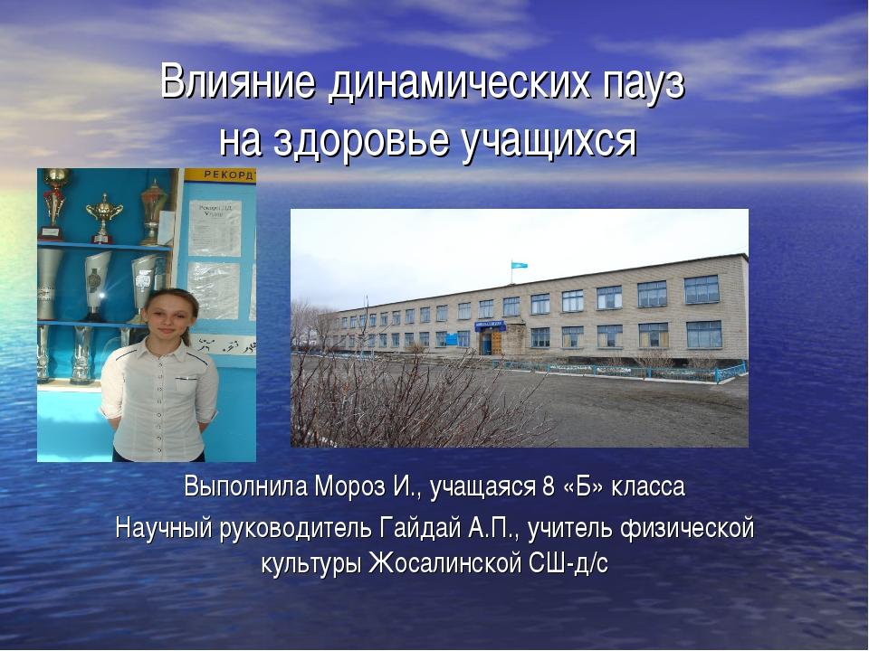 Влияние динамических пауз на здоровье учащихся Выполнила Мороз И., учащаяся 8...