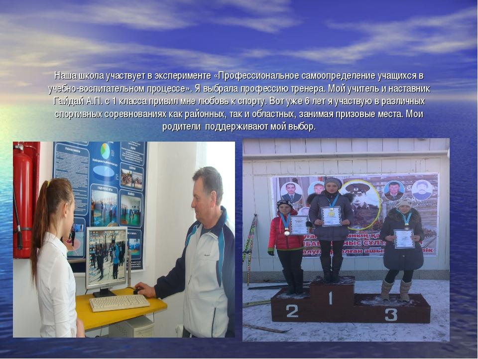 Наша школа участвует в эксперименте «Профессиональное самоопределение учащихс...