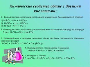 Химические свойства общие с другими кислотами: Водный раствор кислоты изменяе