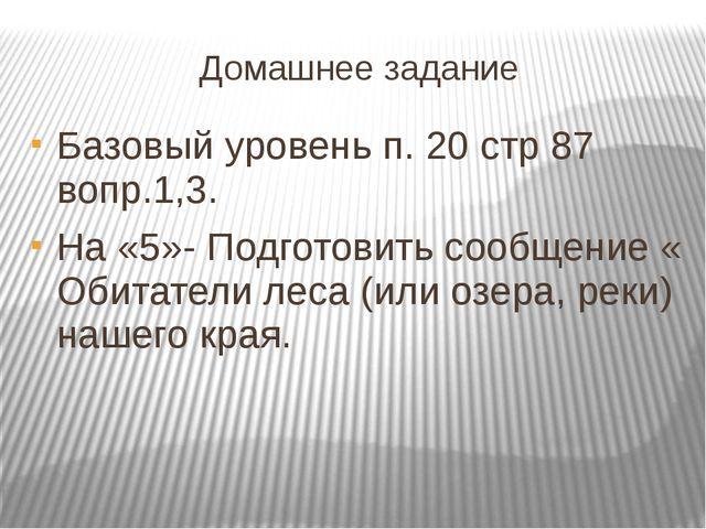 Домашнее задание Базовый уровень п. 20 стр 87 вопр.1,3. На «5»- Подготовить с...