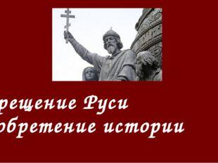 Крещение Руси - обретение истории 28 июля 2015 года весь православный русский