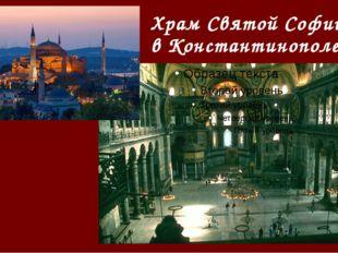 Храм Святой Софии в Константинополе Русские люди до крещения верили в существ