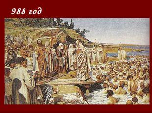 988 год Владимир и его окружение прекрасно осознавали необходимость отказа от