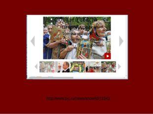 http://www.tvc.ru/news/show/id/73343 Посмотрите передачу о праздновании 1000-