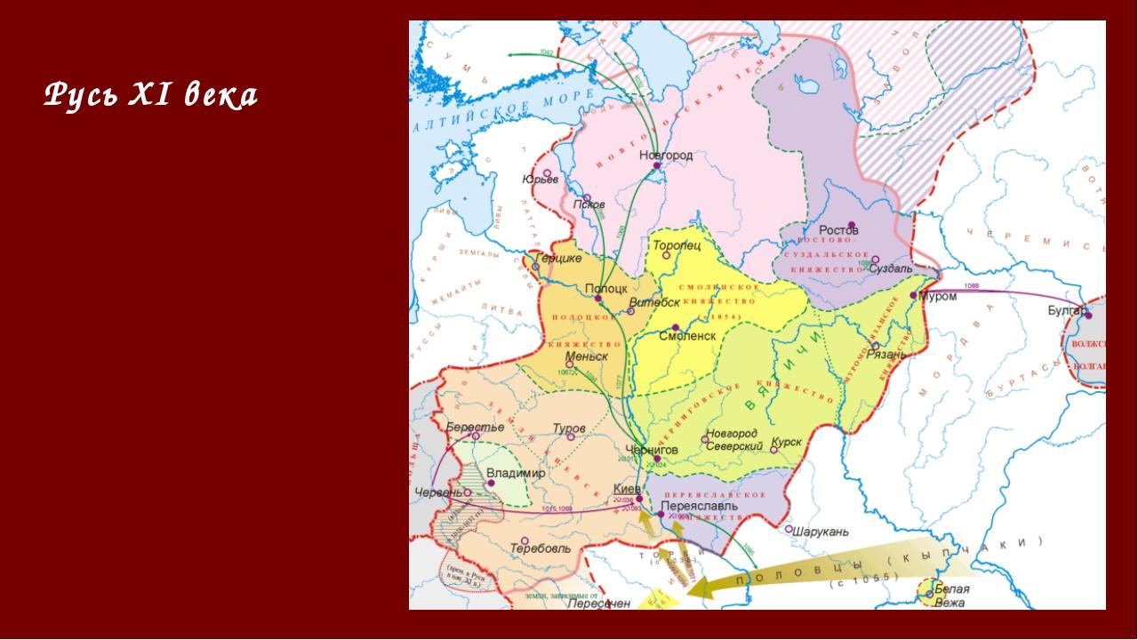 Русь XI века