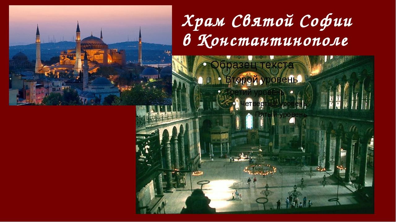 Храм Святой Софии в Константинополе Русские люди до крещения верили в существ...