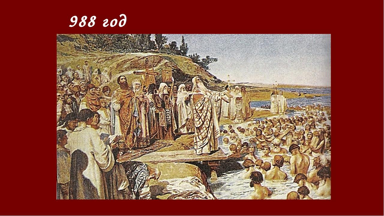 988 год Владимир и его окружение прекрасно осознавали необходимость отказа от...