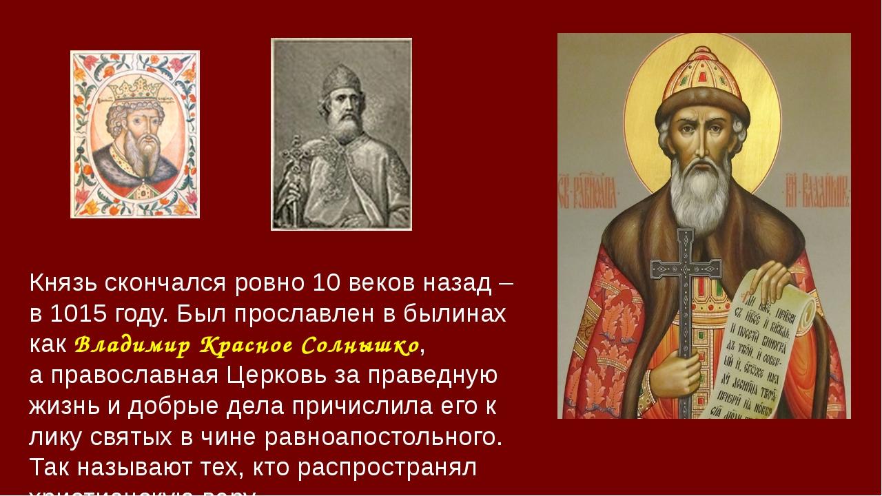 Князь скончался ровно 10 веков назад – в 1015 году. Был прославлен в былинах...