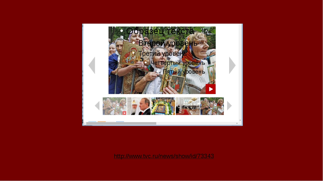 http://www.tvc.ru/news/show/id/73343 Посмотрите передачу о праздновании 1000-...