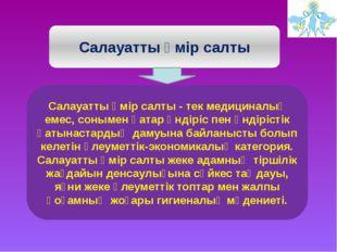 Салауатты өмір салты Салауатты өмір салты - тек медициналық емес, сонымен қат