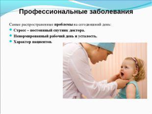 Профессиональные заболевания Самые распространенные проблемы на сегодняшний д