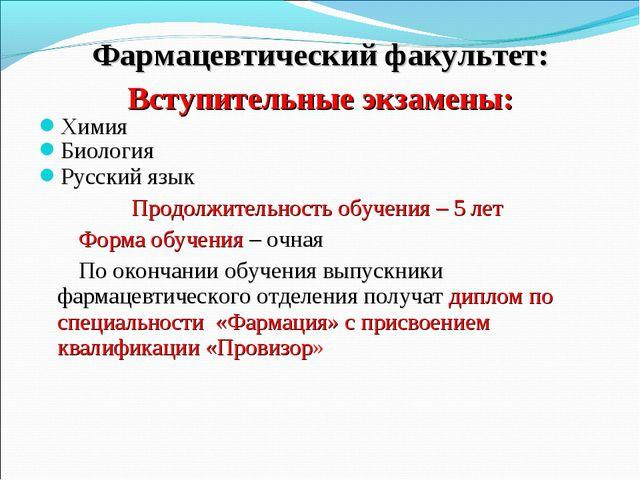 Фармацевтический факультет: Вступительные экзамены: Химия Биология Русский яз...