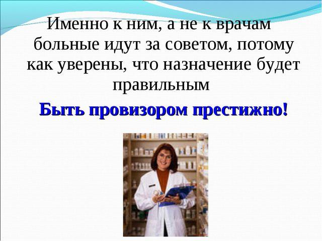 Именно к ним, а не к врачам больные идут за советом, потому как уверены, что...