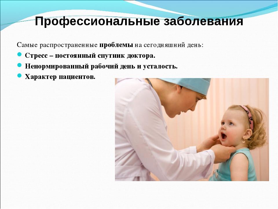 Профессиональные заболевания Самые распространенные проблемы на сегодняшний д...