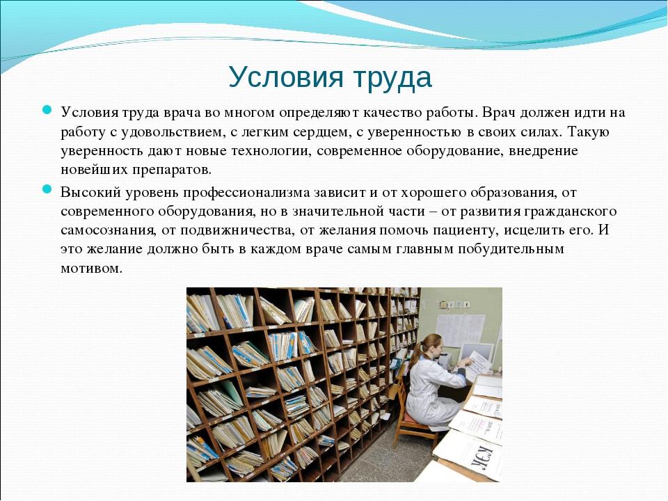 Условия труда Условия труда врача во многом определяют качество работы. Врач...