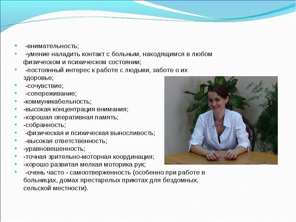 -внимательность; -умение наладить контакт с больным, находящимся в любом физ...