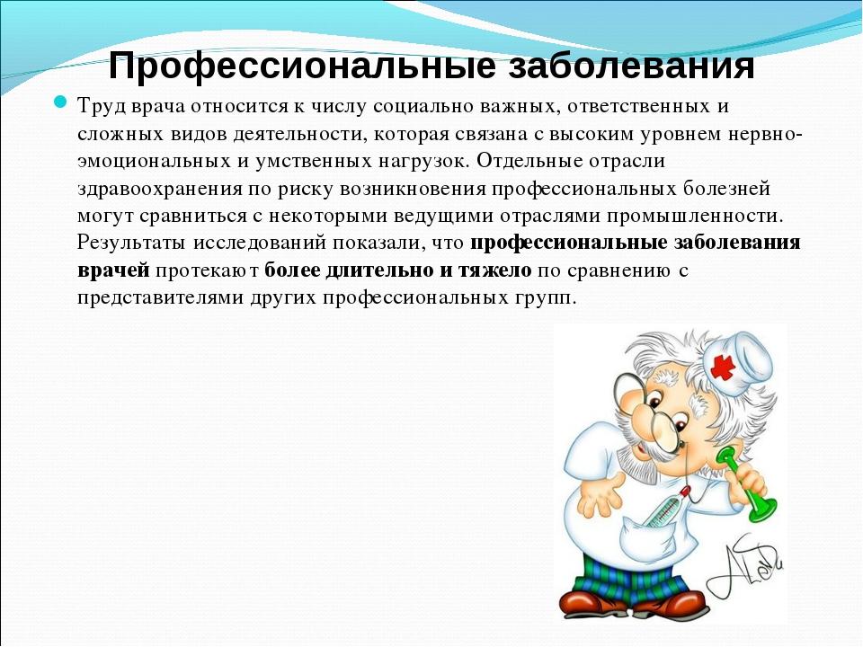 Профессиональные заболевания Труд врача относится к числу социально важных, о...