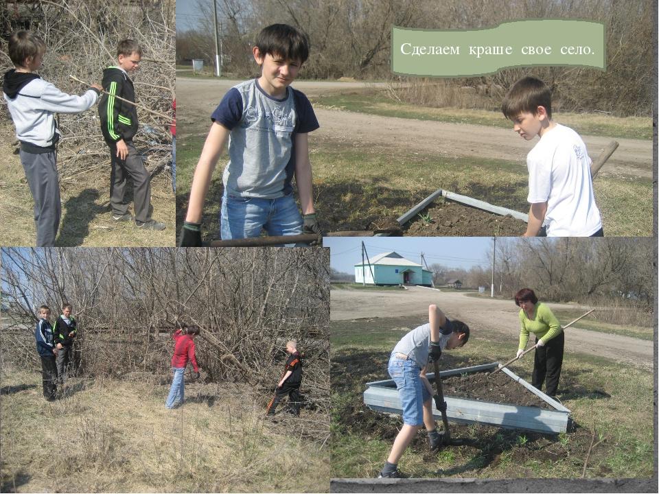 апрель-май 2013г Сделаем краше свое село.