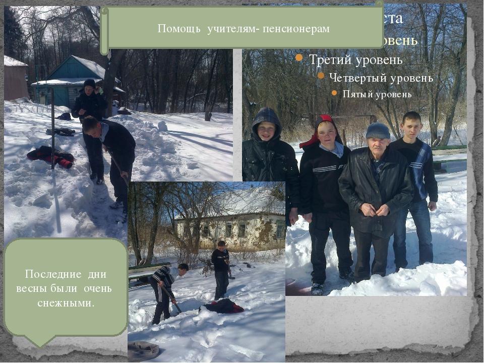 ПП Помощь учителям- пенсионерам Последние дни весны были очень снежными. апре...