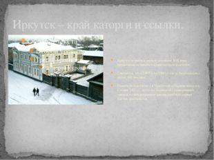 Иркутск – край каторги и ссылки. Иркутская земля в первой половине XIX века п