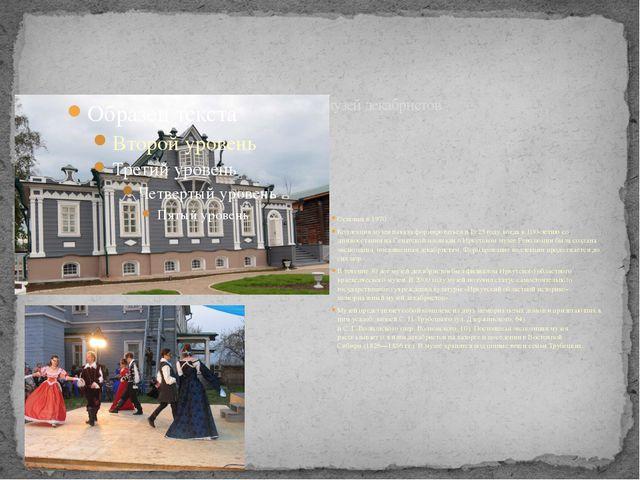 Иркутский областной историко-мемориальный музей декабристов Основан в 1970 Ко...