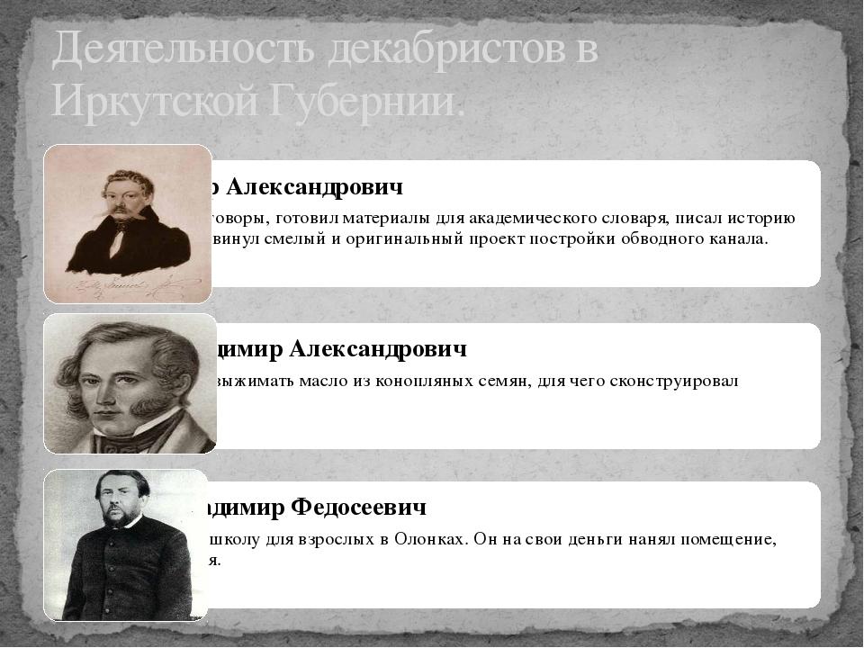 Деятельность декабристов в Иркутской Губернии.
