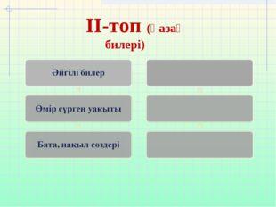 ІІ-топ (қазақ билері)