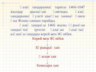 Қазақ хандарының тарихы 1466-1847 жылдар аралығын қамтиды. Қазақ хандарының