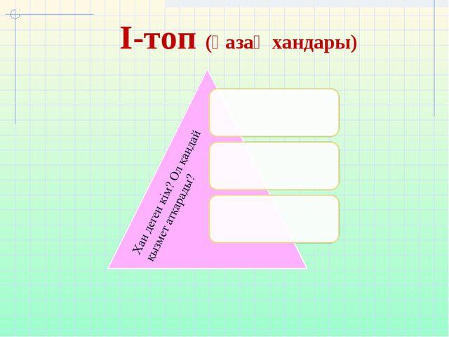 І-топ (қазақ хандары)