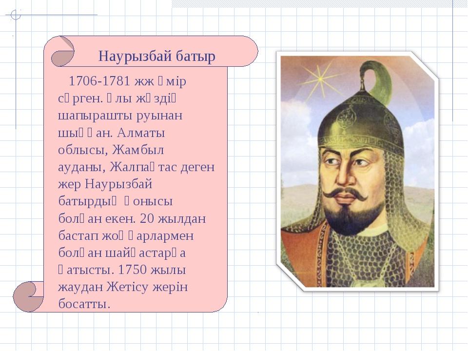 Наурызбай батыр 1706-1781 жж өмір сүрген. Ұлы жүздің шапырашты руынан шыққан....