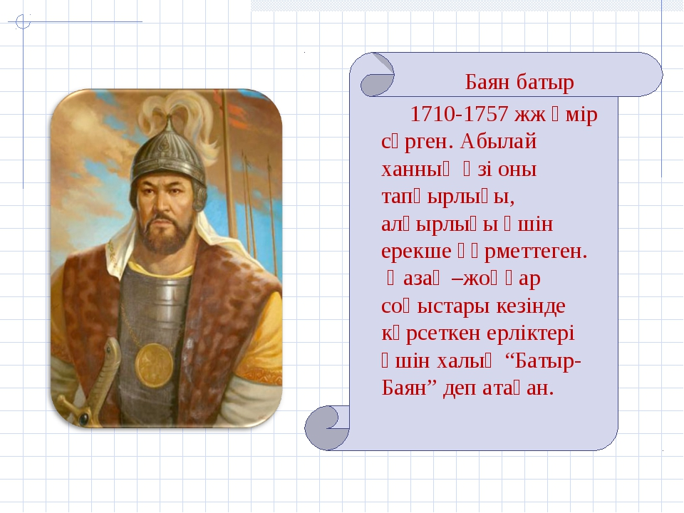 Баян батыр 1710-1757 жж өмір сүрген. Абылай ханның өзі оны тапқырлығы, алғырл...