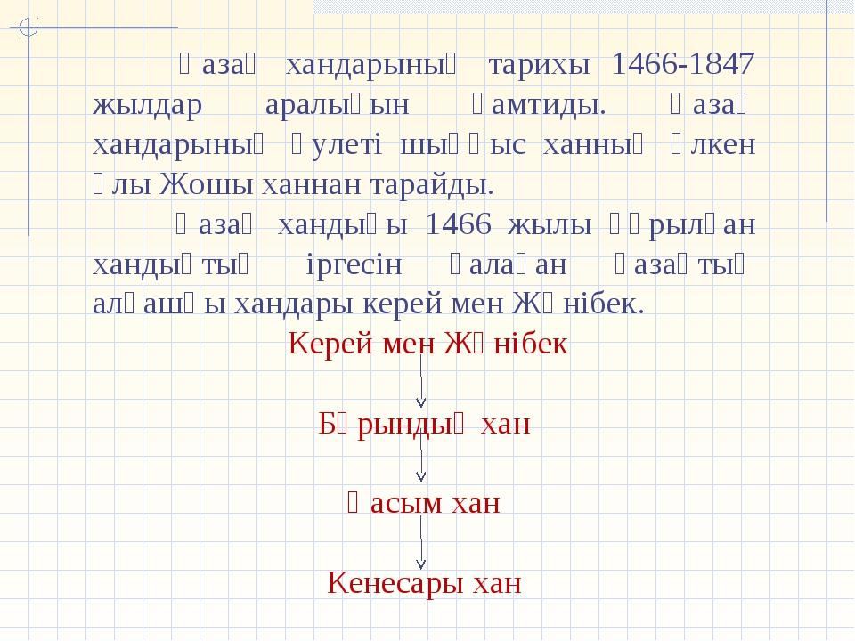 Қазақ хандарының тарихы 1466-1847 жылдар аралығын қамтиды. Қазақ хандарының...