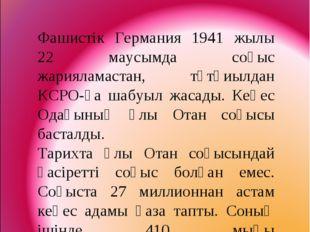 Ұлы Отан соғысы (1941-1945) Фашистік Германия 1941 жылы 22 маусымда соғыс жар