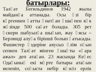 Мәскеу үшін шайқаста ерлік көрсеткен қазақ батырлары: Талғат Бегильдинов 1942