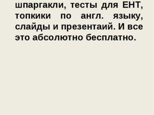 http://tileysai.ucoz.kz – беспалтные рефераты, шпаргакли, тесты для ЕНТ, топк