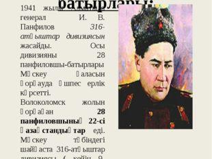 Мәскеу үшін шайқаста ерлік көрсеткен қазақ батырлары: 1941 жылы Алматыда гене
