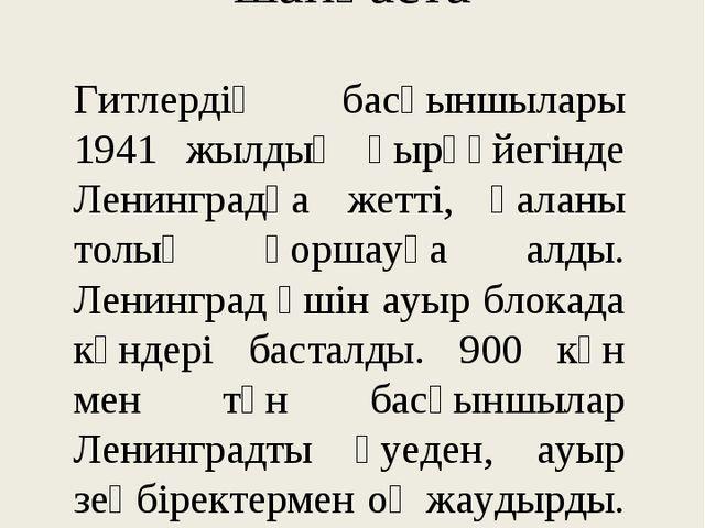 Қазақстандықтар Ленинград үшін шайқаста Гитлердің басқыншылары 1941 жылдың қы...
