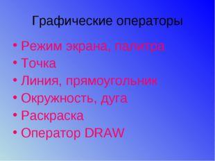 Графические операторы Режим экрана, палитра Точка Линия, прямоугольник Окружн