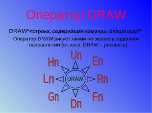 """Оператор DRAW DRAW"""""""" Оператор DRAW рисует линии на экране в заданном направле"""