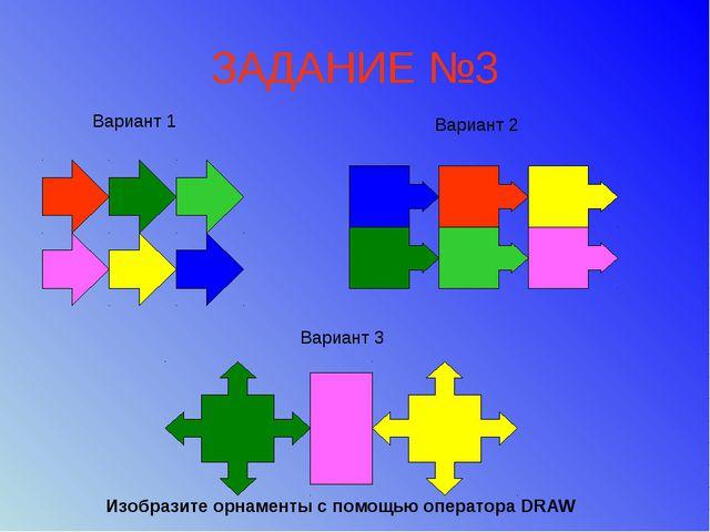 ЗАДАНИЕ №3 Вариант 1 Вариант 2 Вариант 3 Изобразите орнаменты с помощью опера...